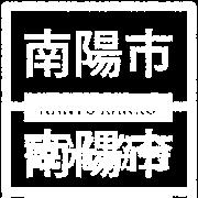 南陽市観光協会