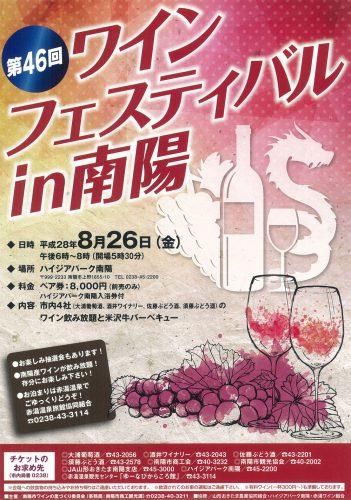 winefes46