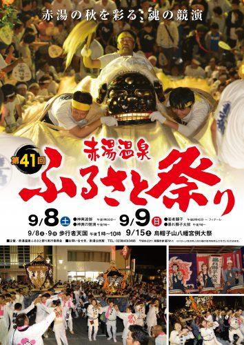 ふるさと祭りポスター7-01