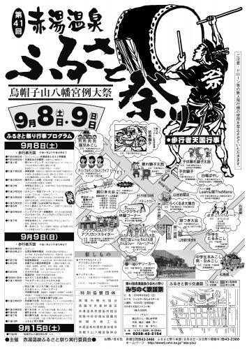 2018ふるさと祭おもて_00001