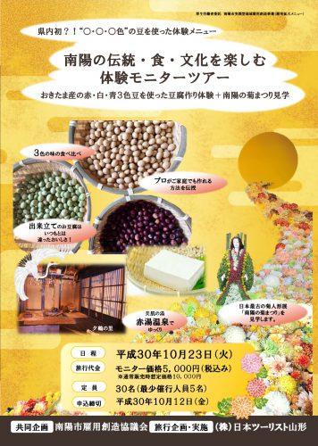 【再】印刷用チラシ原稿(菊)【表面】-001