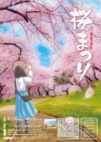 2103_桜まつり(最終)