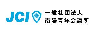 社団法人南陽青年会議所